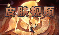 王者荣耀瑶遇见神鹿视频 新皮肤测验动画