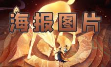 王者荣耀瑶遇见神鹿海报 新皮肤高清凯时娱乐手机版 官网下载展示