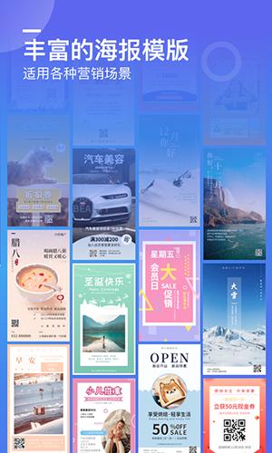 微商海报app截图1