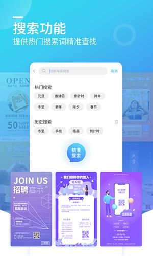 微商海报app截图2