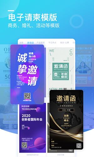 微商海报app截图5