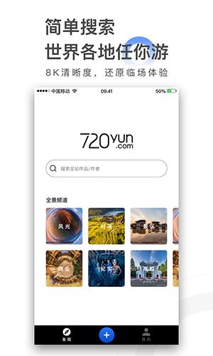 720yun手机版截图1
