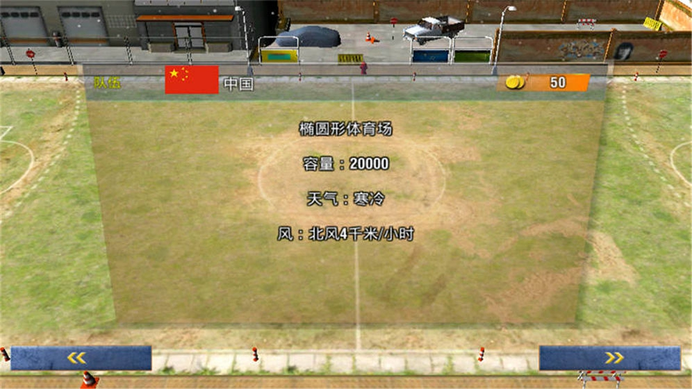王者足球世界杯截图4