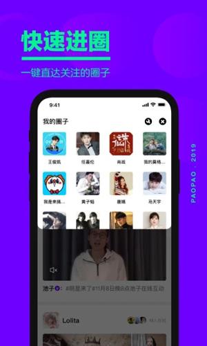 爱奇艺泡泡app截图1