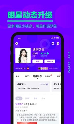 爱奇艺泡泡app截图3