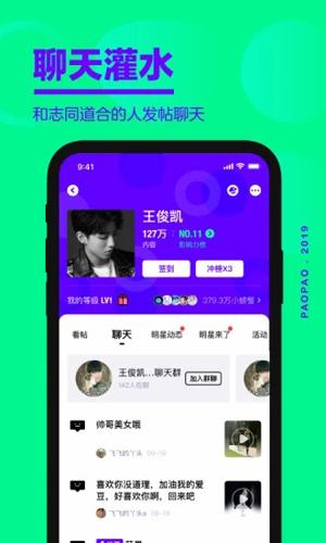 爱奇艺泡泡app截图2