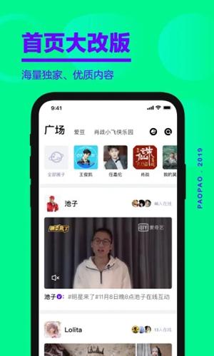 爱奇艺泡泡app截图4