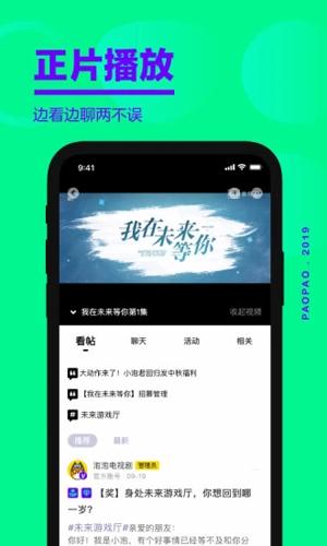 爱奇艺泡泡app截图5
