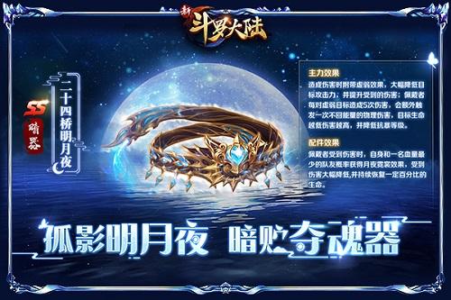 《新斗罗大陆》SS暗器二十四桥明月夜活动上线