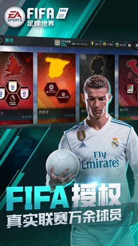 FIFA足球世界截�I �D1