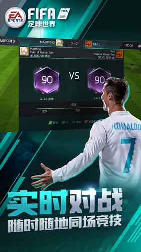 FIFA足球世界截○�D2