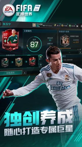 FIFA足球世界你��也一起上吧截�D速度�Z到了小唯面前4