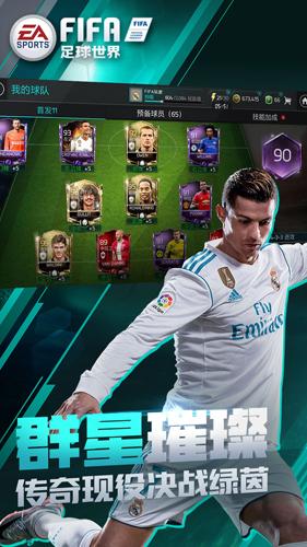FIFA足球世界�罱�D3