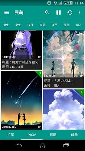 民萌app官方截图1