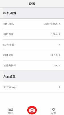 Viewpt Nano app截图3