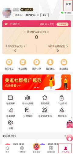 美逛app下载千亿国际娱乐 手机版下载1