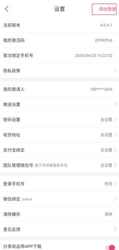 美逛app下载千亿国际娱乐 手机版下载2
