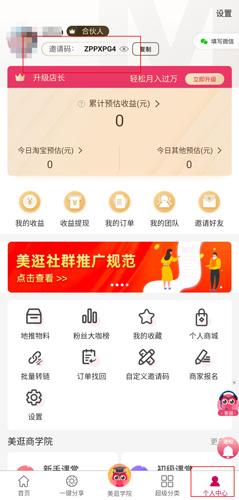 美逛app下载千亿国际娱乐 手机版下载
