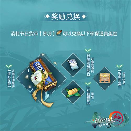 ���W3:指尖江湖2