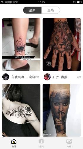 纹身图案大全app截图1