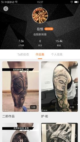 纹身图案大全app截图4