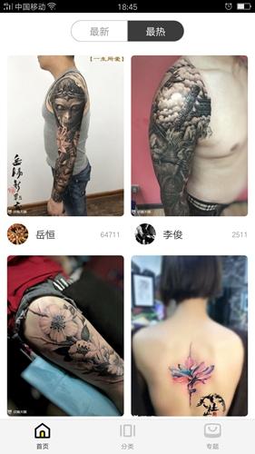 纹身图案大全app截图3