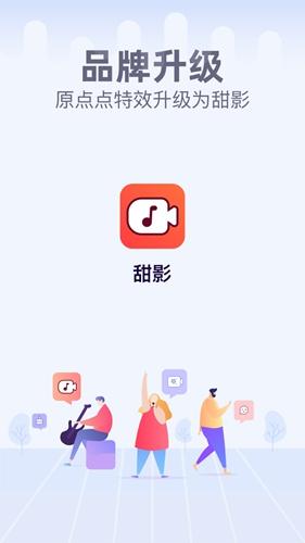 甜影app截图1