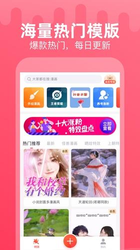 甜影app截图3