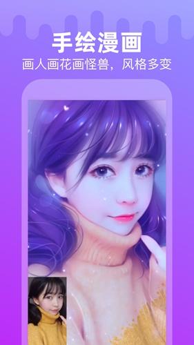 甜影app截图5