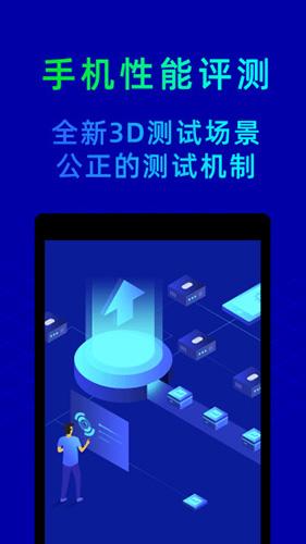 魯大師評測app截圖2