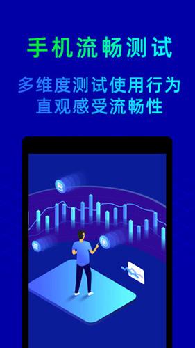 魯大師評測app截圖3