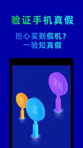 魯大師評測app截圖4