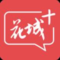 花城+app