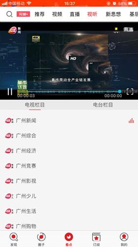 花城+app截图2