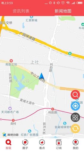 花城+app截图1