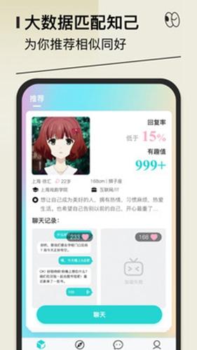 千语千寻app截图3