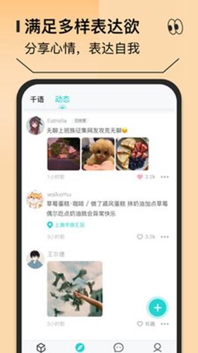 千语千寻app截图4
