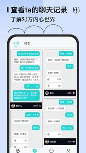 千语千寻app截图5