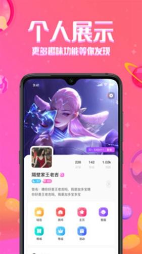 铃铛星球app截图3