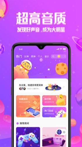 铃铛星球app截图1
