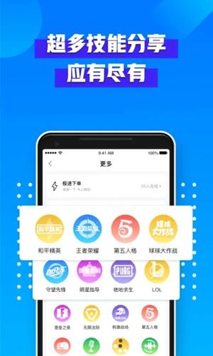 比心app截圖5
