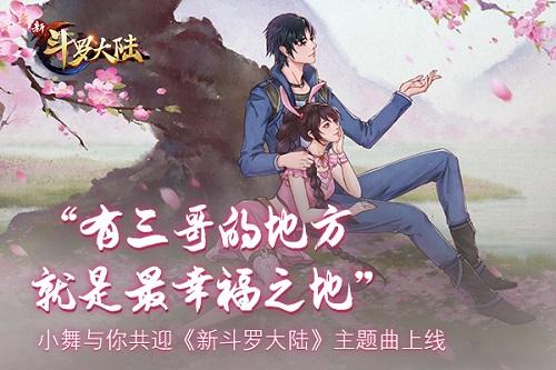 《新斗罗大陆》多张游戏海报暴光