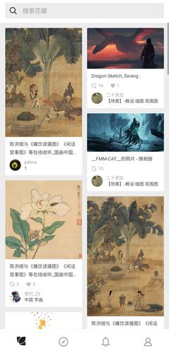 花瓣app图片1