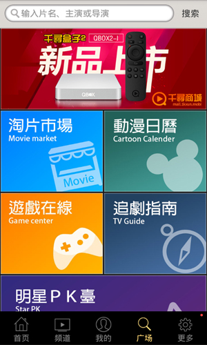 免费影视app截图3
