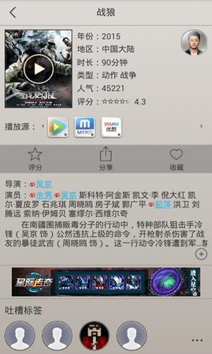 免费影视app截图4