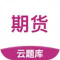 期貨從業云題庫app