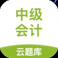 中級會計云題庫app