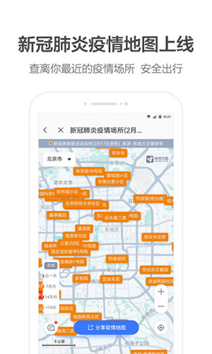 高德地图手机版截图1