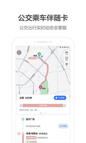 高德地图手机版截图4