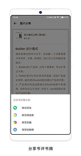 书藏家app截图4